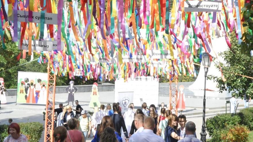 В Самаре отмечают День дружбы народов