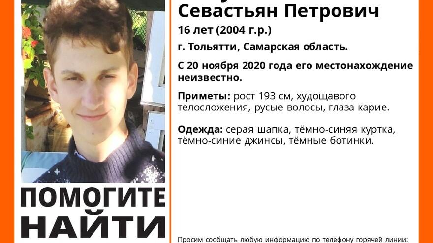В Тольятти пропал высокий подросток