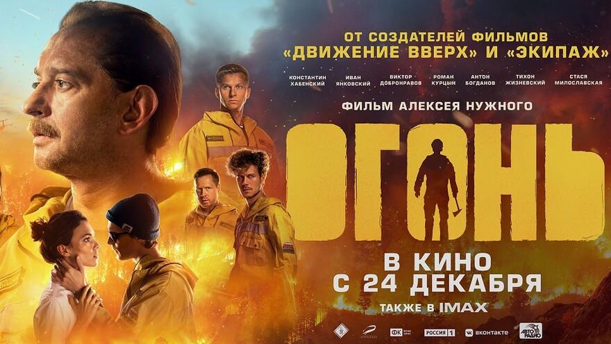 В кинотеатрах Самары стартовал прокат фильма «Огонь»