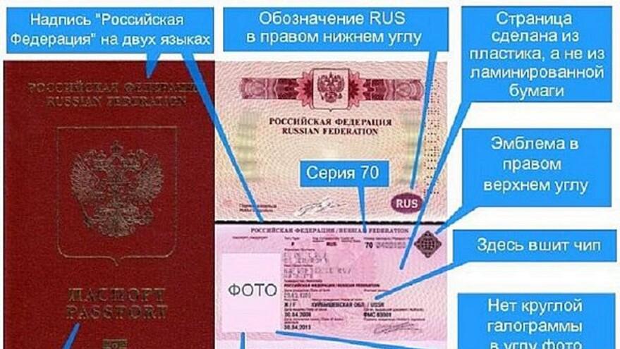 В Тольятти начинают выдавать новые загранпаспорта