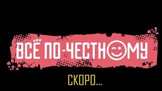 """ГТРК """"Самара"""" и корпорация """"Кошелев"""" представили новый тизер молодёжного сериала """"Всё по-честному"""""""
