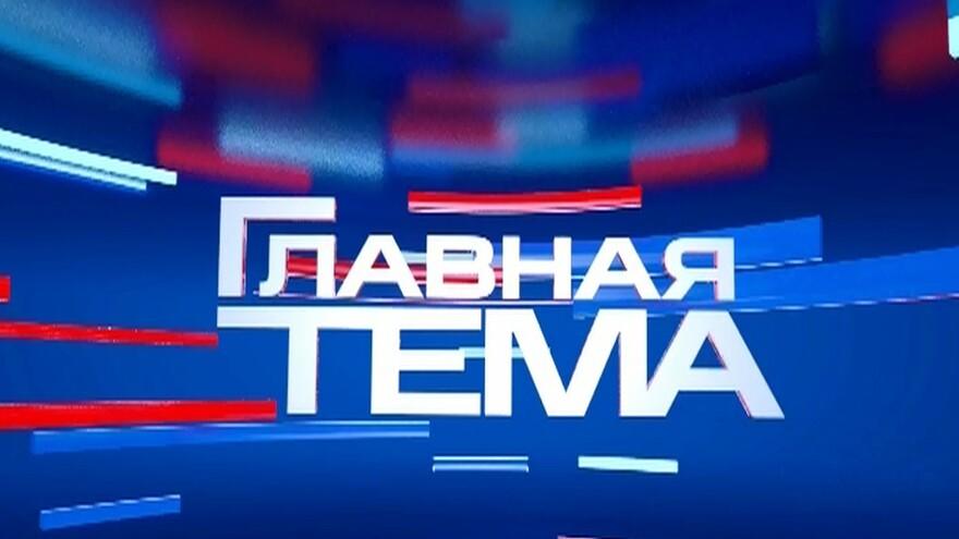 """Новый выпуск проекта """"Главная тема"""" вышел в эфир """"России 24"""""""
