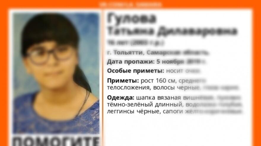 В Самарской области найдена 16-летняя девочка