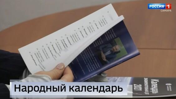 """""""Вести Самара"""" 24 декабря 9:00: В Самарской области появился свой календарь знаменательных дат"""