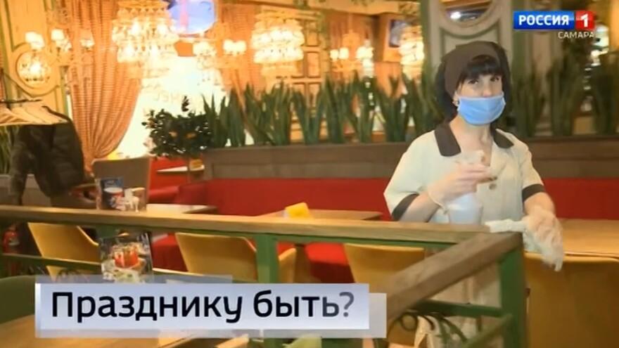 """""""Вести Самара"""": Что будет с общепитом в новогодние праздники и ждать ли корпоративов в пандемию?"""