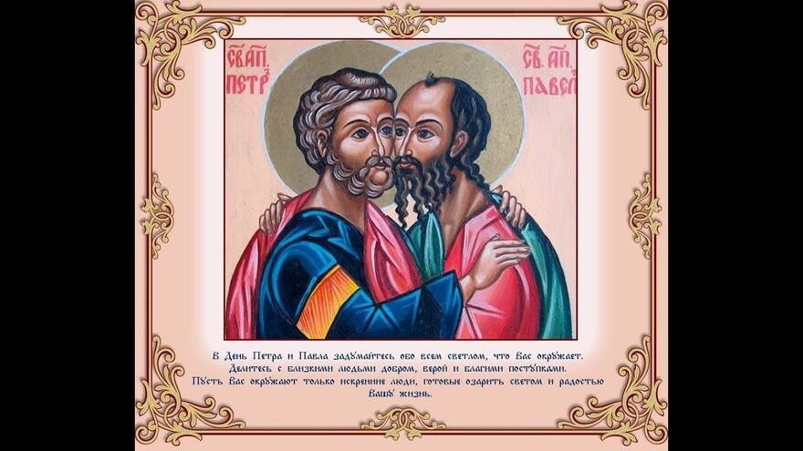 12 июля - день святых апостолов Петра и Павла: история и традиции
