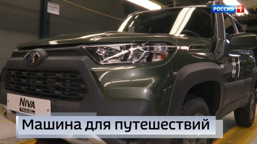"""""""Вести Самара"""" 22 декабря 9:00: С конвейера Автоваза сошла новая Нива"""