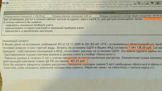 Жители Самары будут вынуждены оплачивать установку в домах счетчиков теплоэнергии