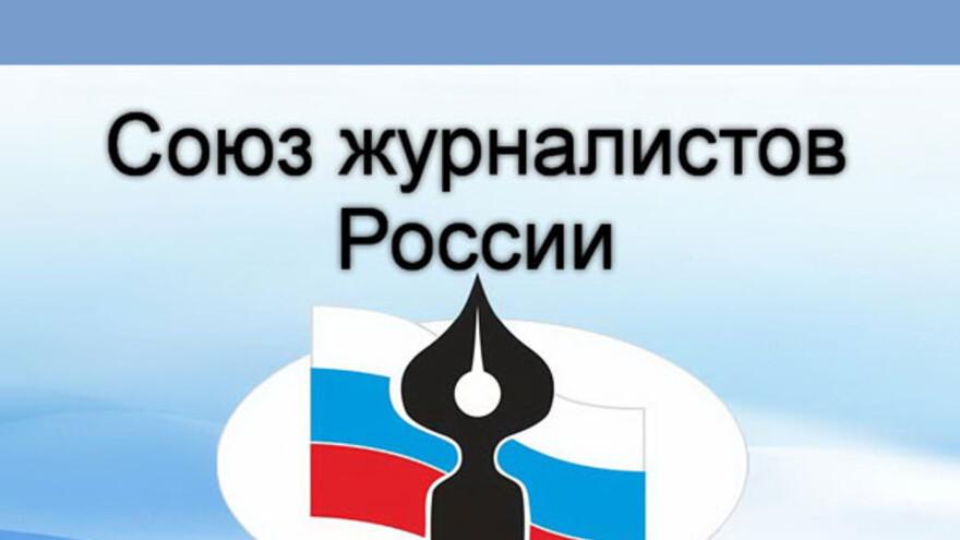 Самара принимает большой форум Союза журналистов России