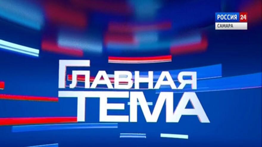 """В прямом эфире программы """"Главная тема"""" Дмитрий Азаров затронул самые актуальные вопросы жизни региона"""