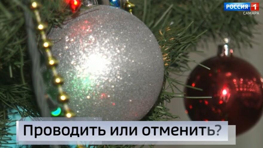 """""""Вести Самара"""": Коронавирусные елки - быть или отменить?"""