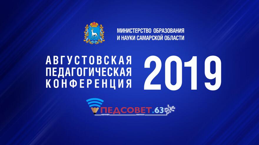 В 19 муниципалитетах Самарской области начнут работу детские «мини-технопарки»