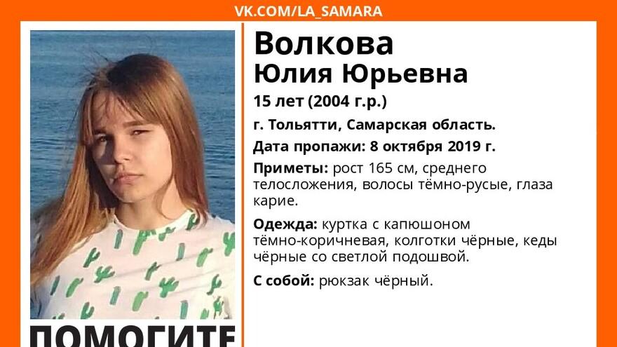 В Самарской области ищут 15-летнего подростка