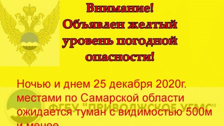 И снова туман: в Самарской области объявлен желтый уровень опасности