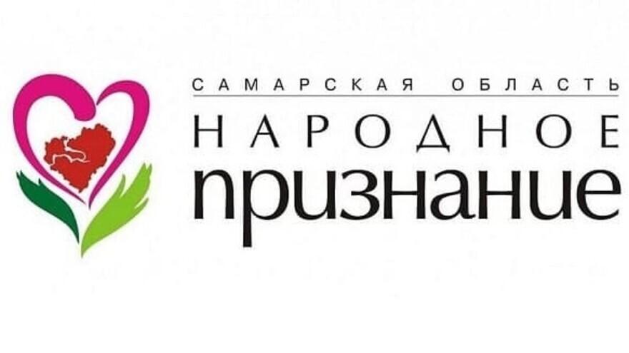 """""""Народное признание 2020"""" в Самарской области: видео церемонии награждения"""