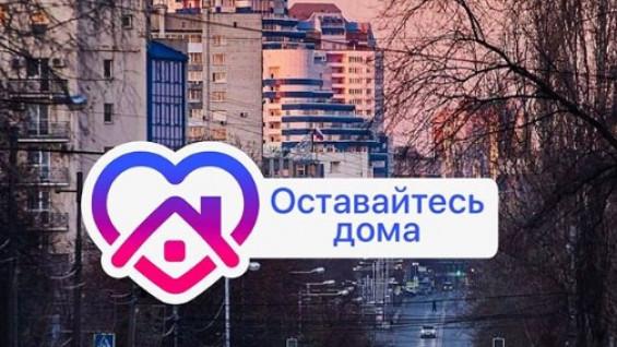 Дмитрий Азаров призвал жителей региона оставаться дома