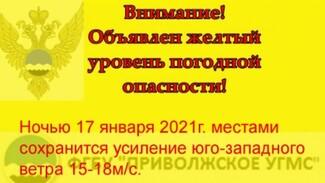 Сильный ветер: в Самарской области объявлен желтый уровень опасности