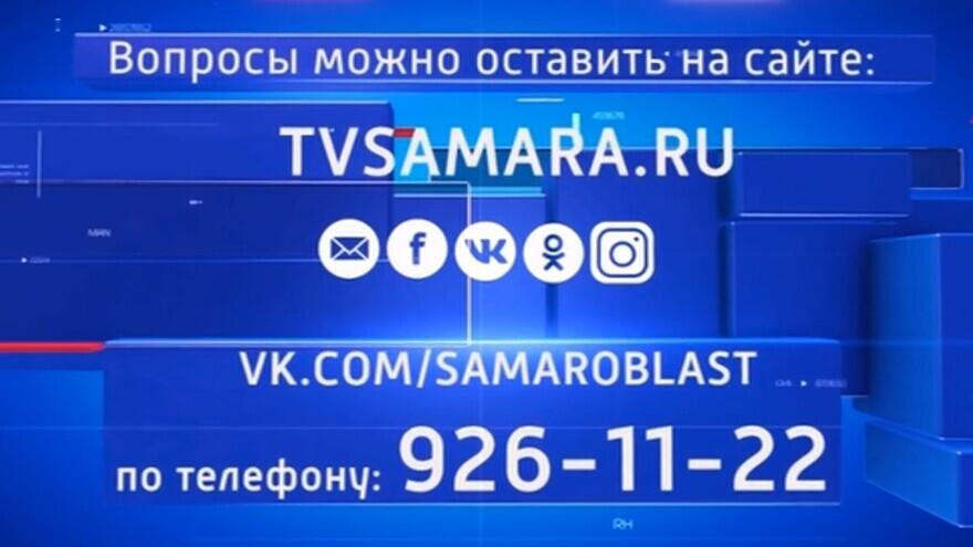 Прямая трансляция эфира с губернатором Самарской области