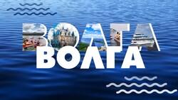 """""""Волга-Волга"""""""