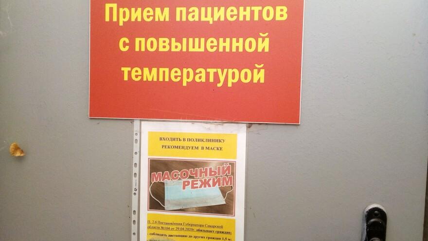 В Самарской области превышен эпидемиологический порог на 34,4 процента