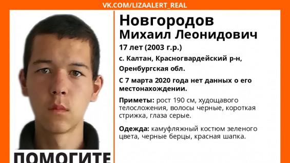 В Самарской области ищут пропавшего в Оренбурге подростка