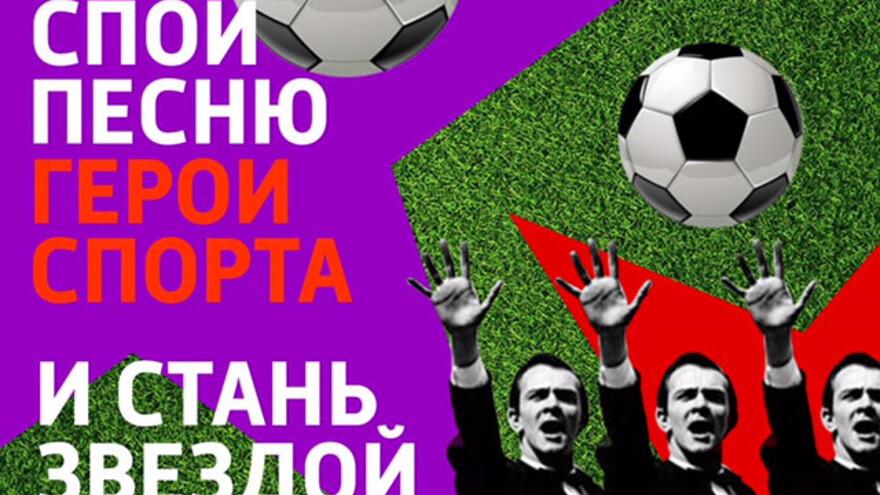 Телеканал «Россия-1» объявляет конкурс #ФутбольнаЯРОССИЯ