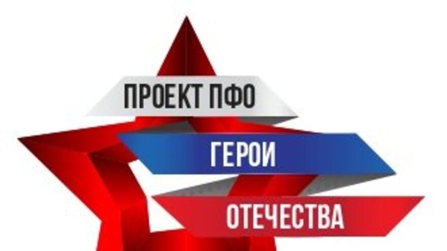 В День Героев Отечества в округе обсудили вопросы патриотического воспитания молодежи