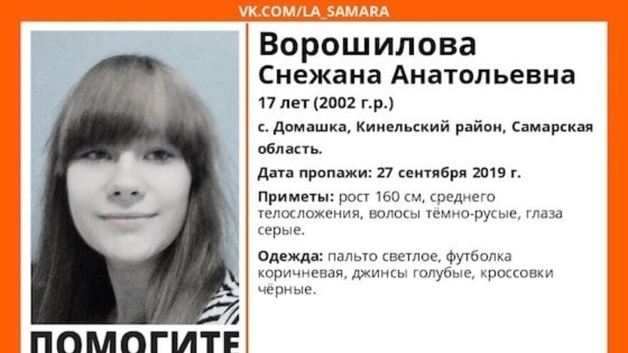 В Самарской области пропала 17-летняя девушка