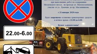 В Самаре с 21 января на двух участках Московского шоссе запретят парковку