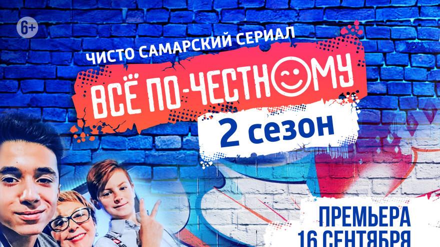 """Состоялась премьера 3 серии 2 сезона самарского сериала """"Все по-честному"""""""