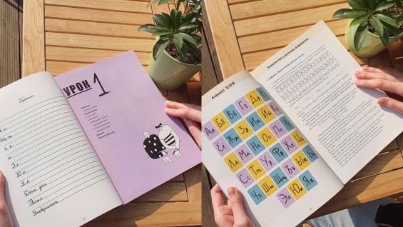 Жительница Тольятти оформила учебник русского языка для корейцев