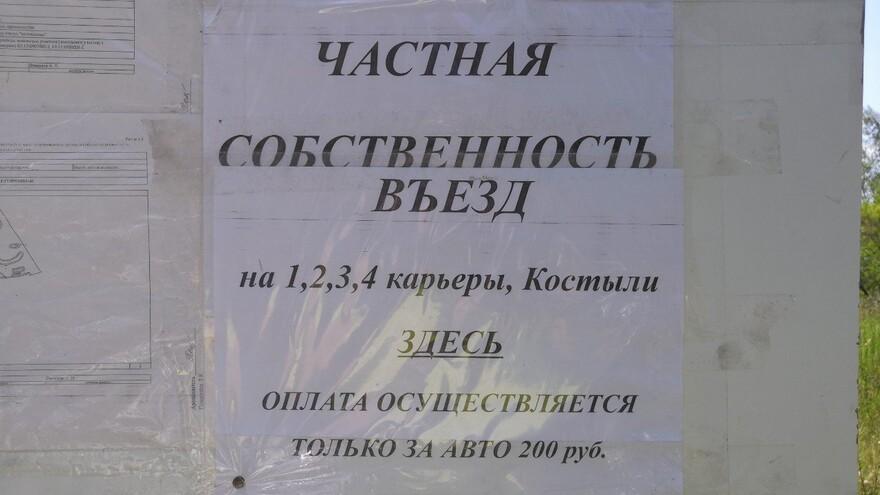 Под Самарой стал платным проезд на Алексеевские озера