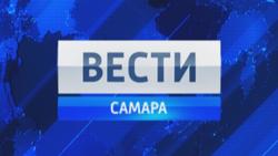 Вести-Самара