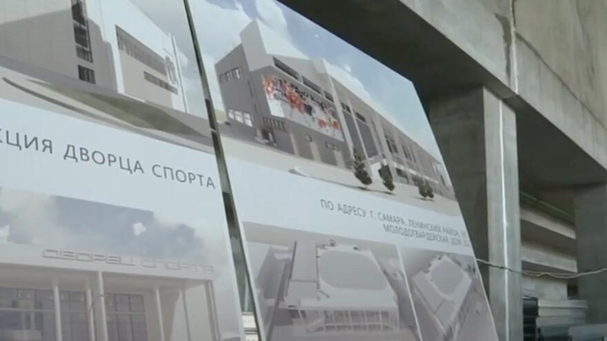 Стало известно, когда в Самаре откроют новый Дворец спорта