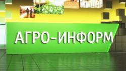 Агро-информ
