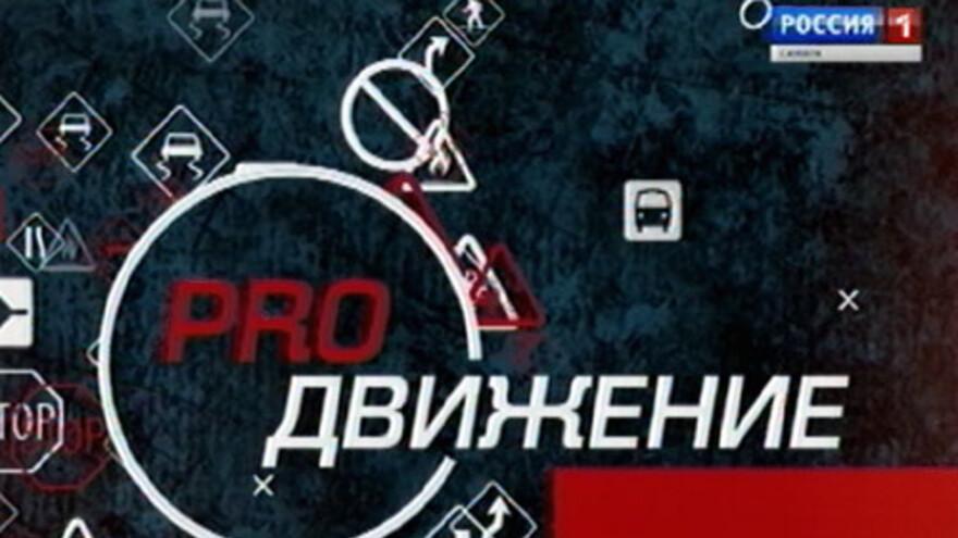 PROдвижение: В Тольятти Госавтоинспекция приходит с уроками в детсады