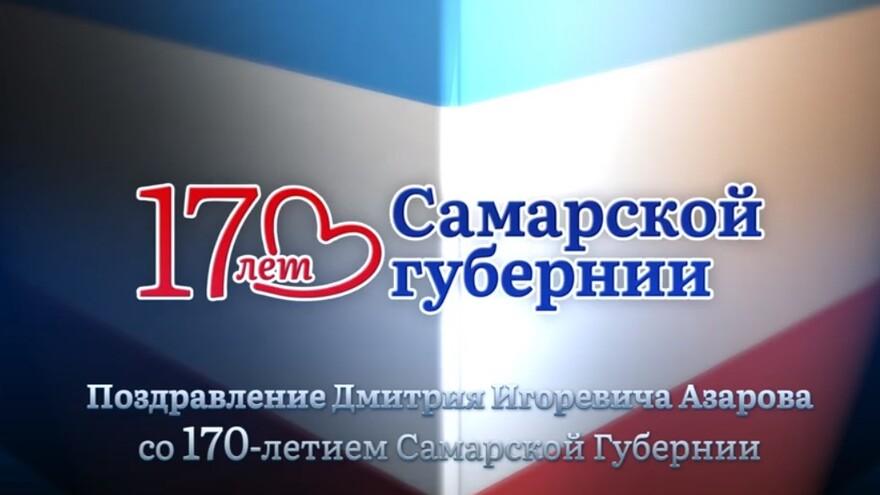 Губернатор Дмитрий Азаров поздравил жителей со 170-летием Самарской губернии