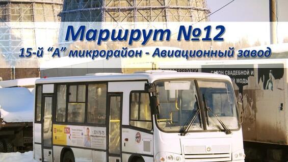 В Самаре изменилось расписание движения автобуса №12