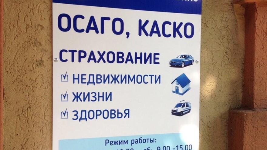 ЦБ отозвал лицензии у «Поволжского страхового альянса»