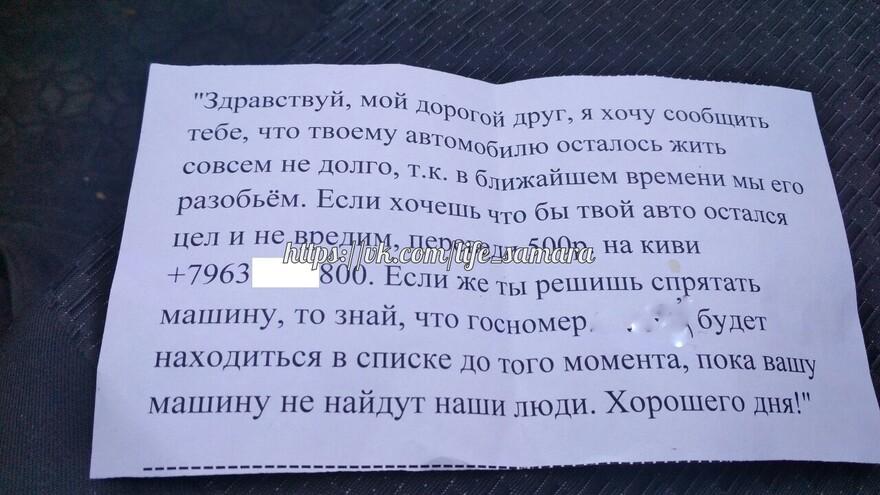 В Самаре мошенники оставляют письма с угрозами на автомобилях