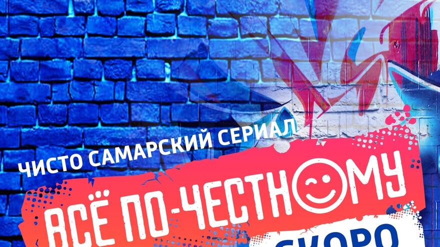 """ГТРК """"Самара"""" совместно с корпорацией """"Кошелев"""" продолжает съёмки первого молодежного сериала """"Всё по-честному"""""""