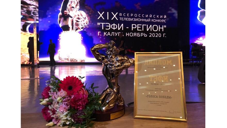 Проект ГТРК «Самара» «Голоса Победы» получил самую престижную телевизионную награду «ТЭФИ»