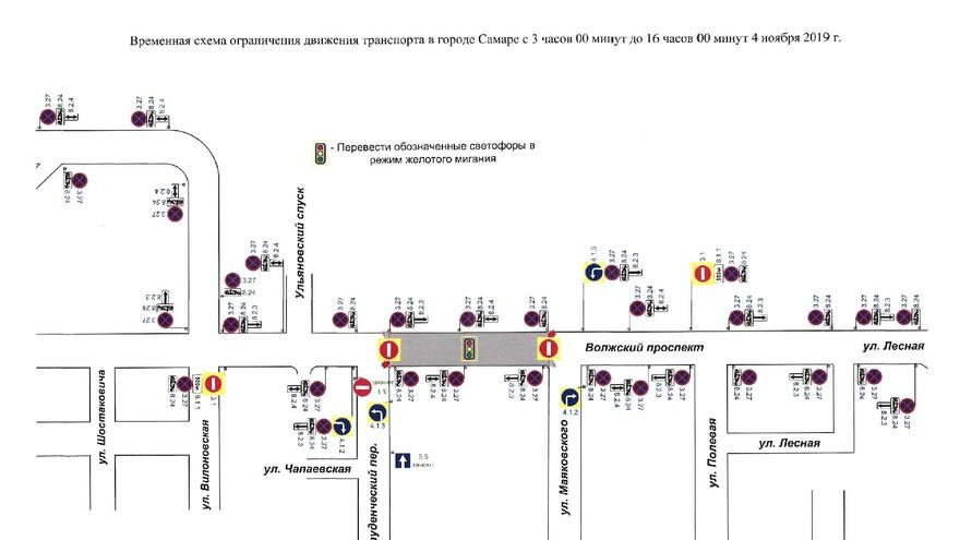 В Самаре перекроют улицы на время легкоатлетического забега