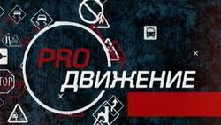 """PROдвижение"""