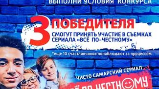 ГТРК «Самара» дарит уникальный шанс стать актером сериала