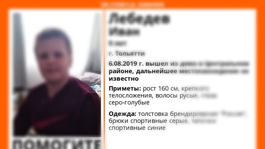 В Тольятти нашли пропавшего 9-летнего мальчика