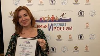 """ГТРК """"Самара"""" награждена за продвижение """"Семейных ценностей"""""""