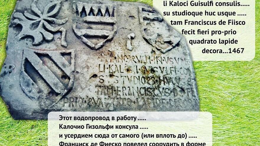 В Самарской области нашли итальянскую закладную плиту