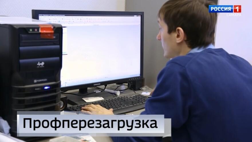"""""""Вести Самара"""": Самарцы смогут приумножить знания или обрести себя в новой профессии за счет государства"""