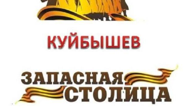 картинки куйбышев запасная столица враги правят законам